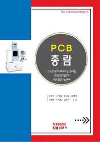 PCB 총람(2013)