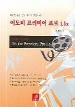 예제를 통한 실무 비디오 편집 제작 어도비 프리미어 프로 1.5