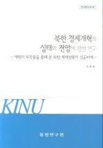 북한경제개혁의 실태와 전망에 관한 연구