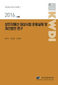 성인지예산 대상사업 운용실태 및 개선방안 연구(2016)