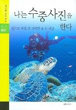 나는 수중사진을 한다(자연을 읽는 책들 41)