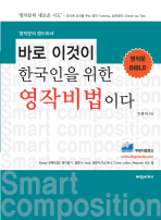 바로 이것이 한국인을 위한 영작비법이다