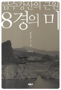 금수강산의 근원 8경의 미