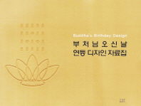 부처님오신날 연등 디자인 자료집