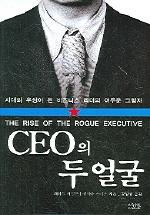 CEO의 두 얼굴