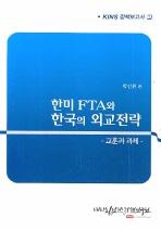 한미 FTA와 한국의 외교전략