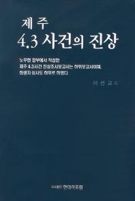 제주 4.3 사건의 진상