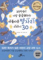 초등학생이 가장 궁금해하는 아름다운 별자리 이야기 30