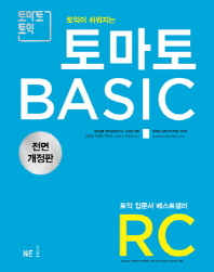 토익이 쉬워지는 토마토 BASIC RC(2018)