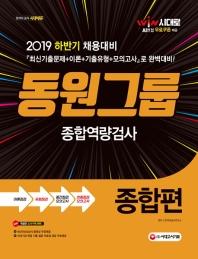 시대에듀 동원그룹 종합역량검사 종합편(2019 하반기)
