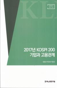 2017년 KOSPI 200 기업과 고용관계