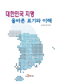 대한민국 지명 올바른 표기와 이해