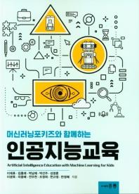머신러닝포키즈와 함께하는 인공지능교육