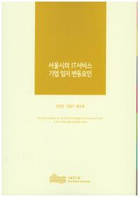 서울시의 IT서비스 기업 입지 변동요인