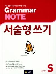 Grammar Note 서술형 쓰기 Level S