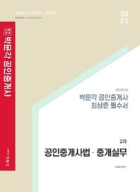 합격기준 박문각 공인중개사법·중개실무 최상준 필수서(공인중개사 2차)(2021)