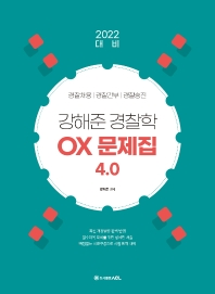 강해준 경찰학 OX 문제집 4.0(2022 대비)