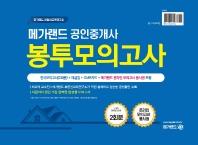 2021 메가랜드 공인중개사 봉투모의고사(2회분)