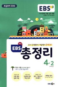 EBS 해피 총정리 초등 4-2(2017)(8절)