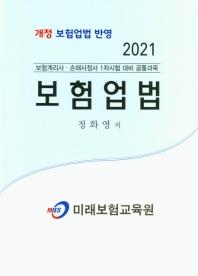 보험업법(2021)