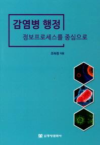 감염병 행정: 정보프로세스를 중심으로