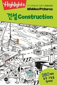 Highlights 인기 주제별 숨은그림찾기: 건설(Construction)(특별보급판)