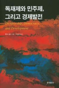 독재제와 민주제, 그리고 경제발전