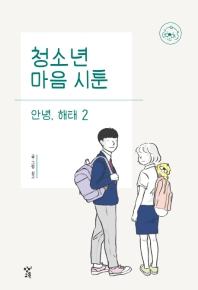 청소년 마음 시툰 안녕, 해태. 2