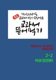 중학 영어 2-2(비상 김진완)(2019)