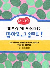 Alice's 피자 위에 까만 거? 맞아요, 그 올리브!