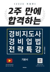2주 만에 합격하는 경비지도사 경비업법 전략특강 기본서(2020)