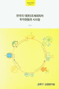 한국의 대조세회피처 투자현황과 시사점