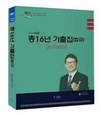 The 쉬운 총16년 기출집(법규)(2021)
