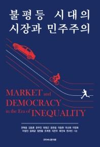 불평등 시대의 시장과 민주주의