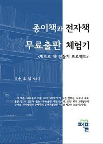 종이책과 전자책 무료출판 체험기