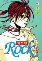 세븐틴 ROCK 6