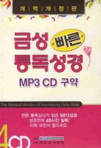 금성 빠른 통독 성경(구약)(MP3 CD 4장)
