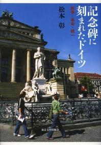 記念碑に刻まれたドイツ 戰爭.革命.統一
