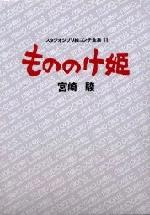 スタジオジブリ繪コンテ全集 11