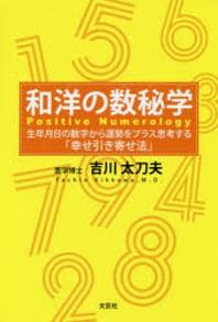 和洋の數秘學 生年月日の數字から運勢をプラス思考する「幸せ引き寄せ法」