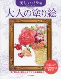 大人の塗り繪 すぐ塗れる,美しいオリジナル原畵付き 美しいバラ編