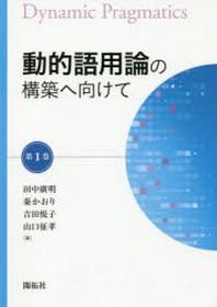 動的語用論の構築へ向けて 第1卷