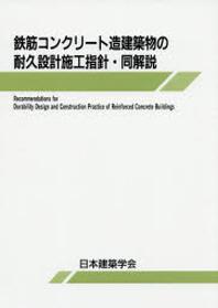 鐵筋コンクリ-ト造建築物の耐久設計施工指針.同解說