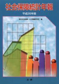 社會保障統計年報 平成26年版