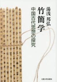 竹簡學 中國古代思想の探究