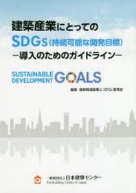 建築産業にとってのSDGS(持續可能な開發目標) 導入のためのガイドライン