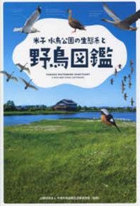 米子 水鳥公園の生態系と野鳥圖鑑