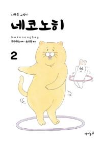시무룩 고양이 네코노히. 2