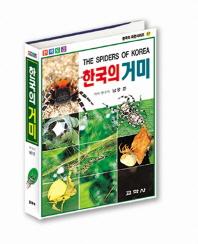 한국의 거미