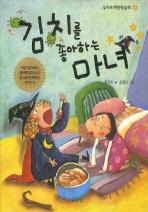 김치를 좋아하는 마녀